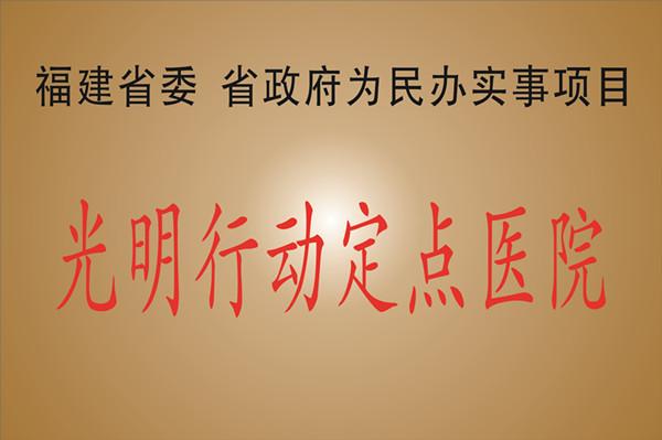 """福建省委 省政府为民办实事""""光明行动""""项目定点医院"""