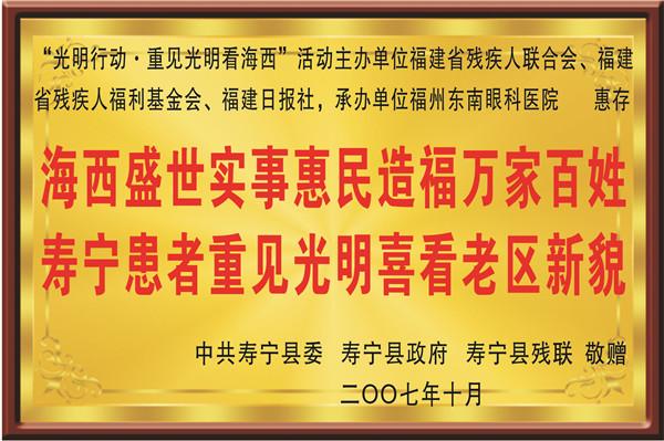 寿宁县委县政府