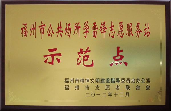 福州市公共场所学雷锋志愿服务站示范点