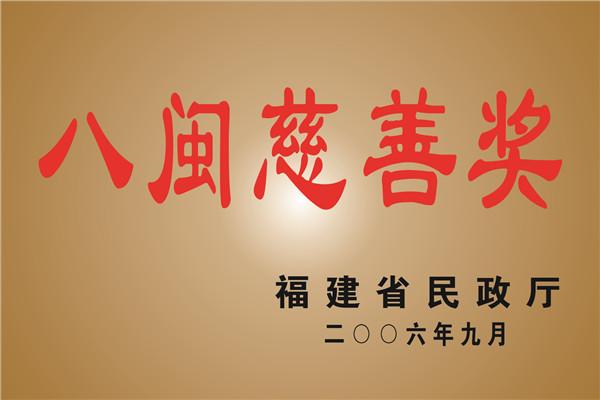 八闽慈善奖