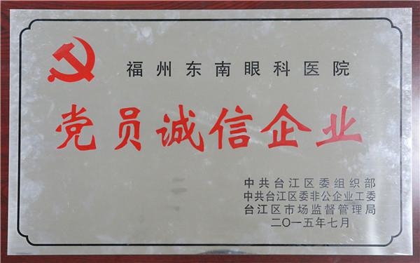 台江区党员诚信企业