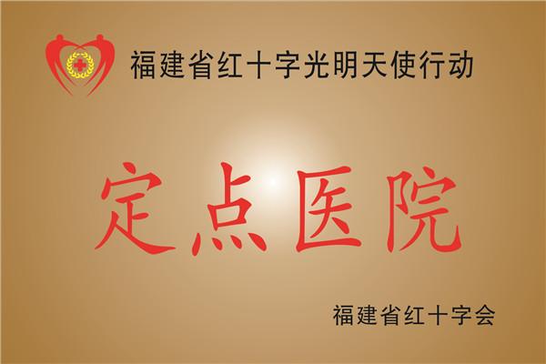 福建省红十字光明天使行动定点医院