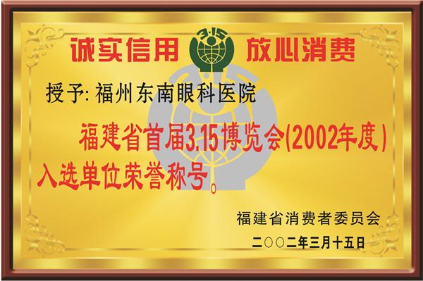 福建省消委会2002年