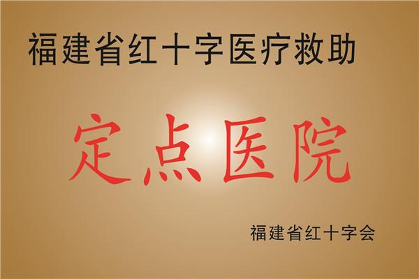 福建省红十字救助定点医院