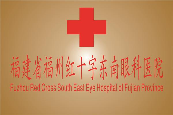 福建省福州红十字东南眼科医院