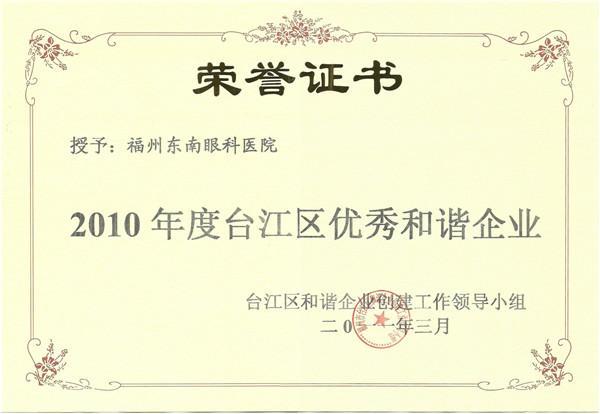 福州市台江区优秀和谐企业