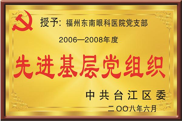台江区先进基层党组织