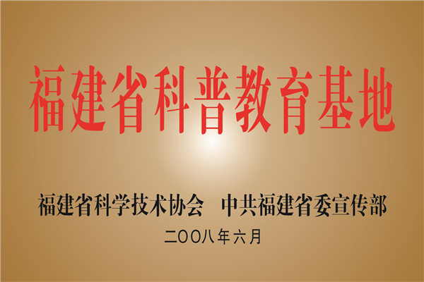 福建省科普教育基地