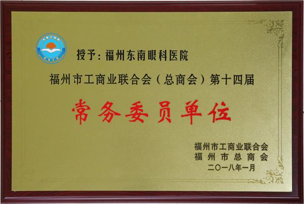 140福州市工商联合会(总商会)第十四届常务委员单位