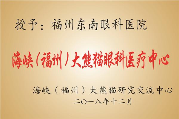 139海峡(福州)大熊猫眼科医疗中心