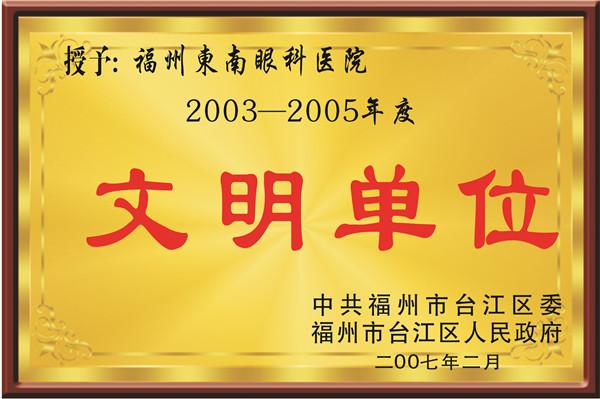 台江区文明单位