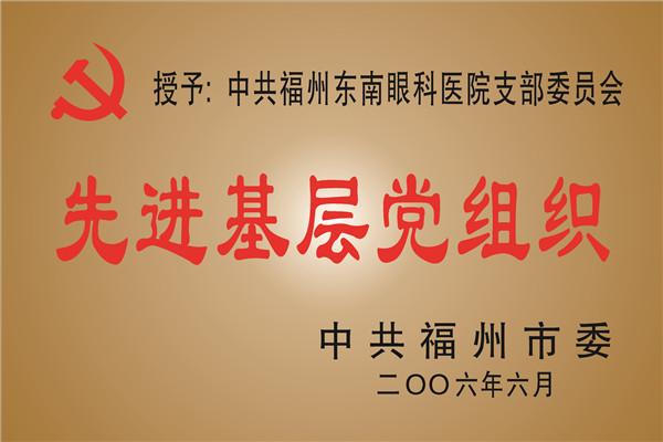 福州市先进基层党组织2006年