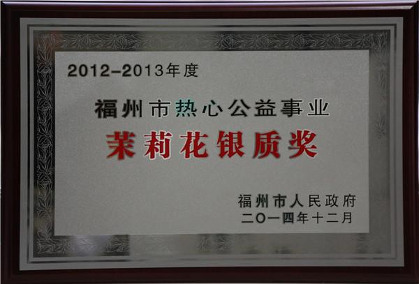 福州市热心公益事业茉莉花银质奖_福州市人民政府