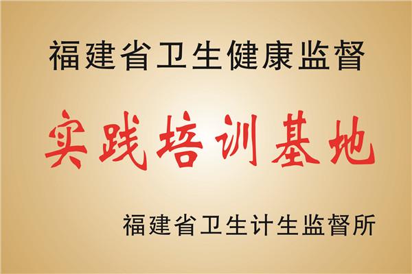 福建省卫生健康监督实践培训基地