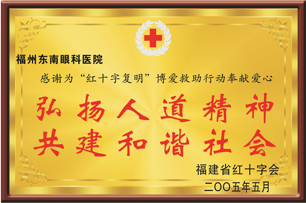 福建省红十字会