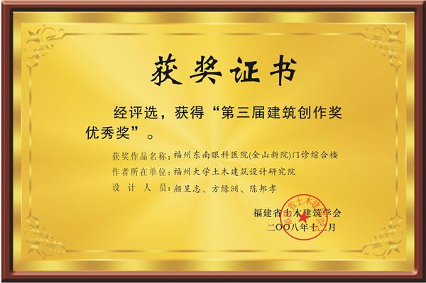 福建省土木建筑学会2008年