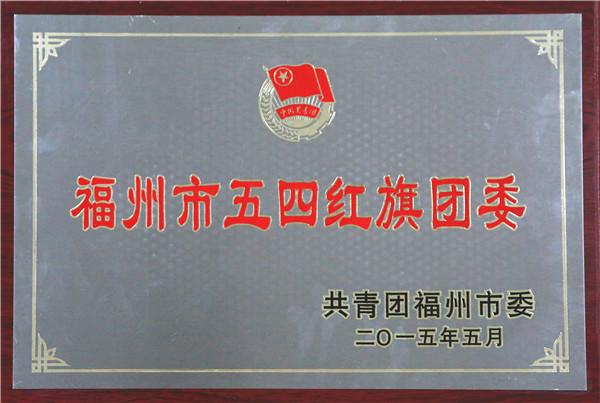 福州市五四红旗团委