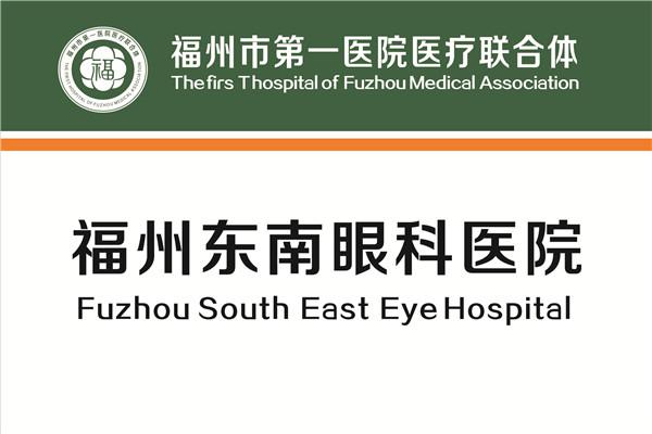 136福州市第一医院医疗联合体