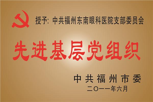福州市先进基层党组织2011年