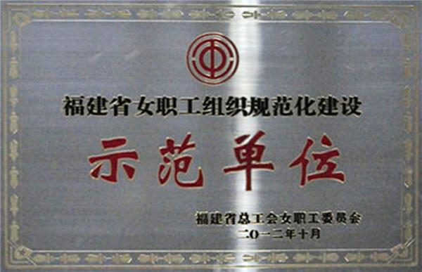 福建省女职工组织规范化建设示范单位